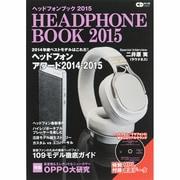 ヘッドフォンブック 2015 -音楽ファンのための最新ヘッドフォン徹底ガイド- Cdジャーナルムック [ムックその他]