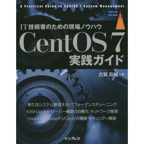 CentOS 7実践ガイド [単行本]