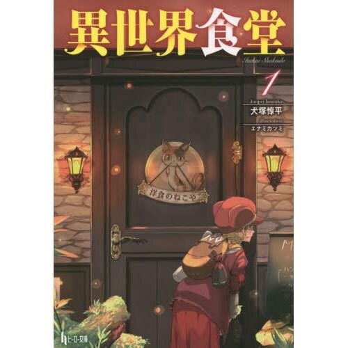 異世界食堂 1(ヒーロー文庫) [文庫]