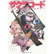 サクラコード 1巻 (ガムコミックスプラス) [コミック]