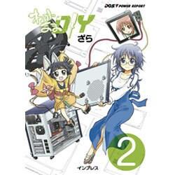 わがままDIY 2 [コミック]