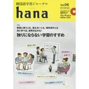 韓国語学習ジャーナルhana Vol. 06 [単行本]