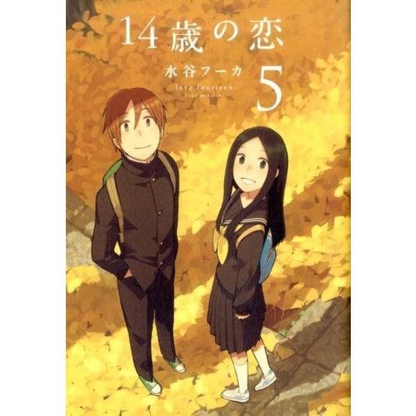 14歳の恋 5 [コミック]