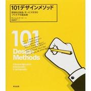 101デザインメソッド―革新的な製品・サービスを生む「アイデアの道具箱」 [単行本]