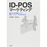 ID-POSマーケティング―顧客ID付き購買データで商品・ブランド・売り場を伸ばす [単行本]