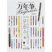 万年筆 for Beginners 100%ムックシリーズ [ムックその他]