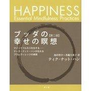 ブッダの幸せの瞑想―マインドフルネスを生きる ティク・ナット・ハンが伝えるプラムヴィレッジの実践 第二版 [単行本]