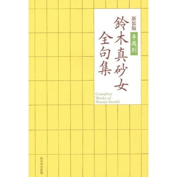 季題別 鈴木真砂女全句集 新装版 [単行本]