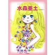 水森亜土 新装版 (らんぷの本) [全集叢書]