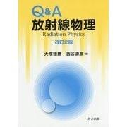 Q&A放射線物理 改訂2版 [単行本]