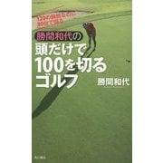 勝間和代の頭だけで100を切るゴルフ―120の腕前なのに80台で回る [新書]