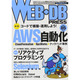 WEB+DB PRESS Vol.85 [単行本]