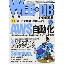 WEB+DB PRESS Vol.85 [単行本]