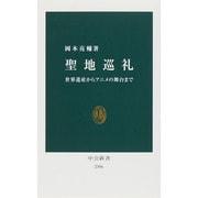 聖地巡礼―世界遺産からアニメの舞台まで(中公新書) [新書]