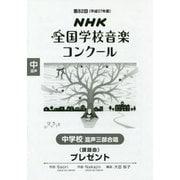 NHK全国学校音楽コンクール中学校混声三部合唱 平成27年度 [全集叢書]