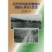 近代中国東北地域の朝鮮人移民と農業 [単行本]