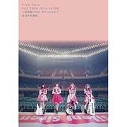 Silent Siren Live Tour 2014→2015冬 ~武道館へ GO! サイレン GO! @日本武道館