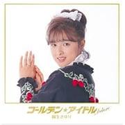 ゴールデン★アイドル Deluxe 国生さゆり