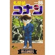 名探偵コナン<86>(少年サンデーコミックス) [コミック]