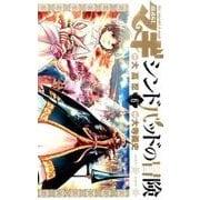 マギシンドバッドの冒険 6(裏少年サンデーコミックス) [コミック]
