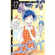 ニセコイ 17(ジャンプコミックス) [コミック]
