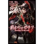 終わりのセラフ 8(ジャンプコミックス) [コミック]