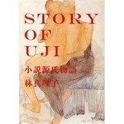 STORY OF UJI―小説源氏物語 [単行本]