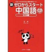 新ゼロからスタート中国語―文法編 CD付 [単行本]