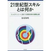 21世紀型スキルとは何か―コンピテンシーに基づく教育改革の国際比較 [単行本]