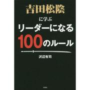 吉田松陰に学ぶリーダーになる100のルール [単行本]