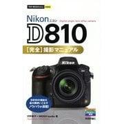 Nikon D810完全撮影マニュアル(今すぐ使えるかんたんmini) [単行本]