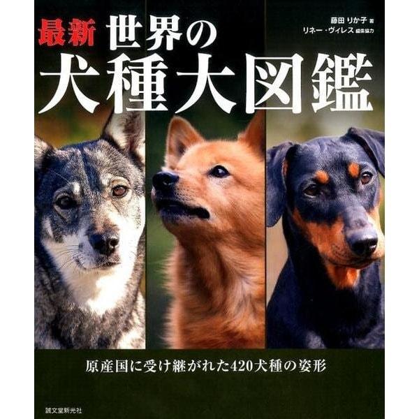 最新世界の犬種大図鑑-原産国に受け継がれた420犬種の姿形 [単行本]