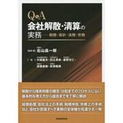 Q&A 会社解散・清算の実務―税務・会計・法務・労務 [単行本]