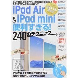 iPad Air&iPad mini便利すぎる!240のテク(超トリセツ) [単行本]