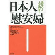 日本人「慰安婦」―愛国心と人身売買と [単行本]