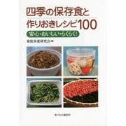 四季の保存食と作りおきレシピ100―安心・おいしい・らくらく! [単行本]