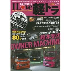I LOVE 軽トラ VOL.1 [ムックその他]