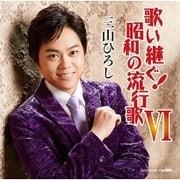 歌い継ぐ!昭和の流行歌 Ⅵ
