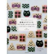 絵柄入りでつくるアイスボックスクッキー―どこを切っても出てくる!24の可愛いデザイン 新装版 [単行本]