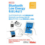 Bluetooth Low Energyをはじめよう(Make:PROJECTS) [単行本]