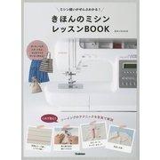 きほんのミシンレッスンBOOK―ミシン縫いがぜんぶわかる! [単行本]