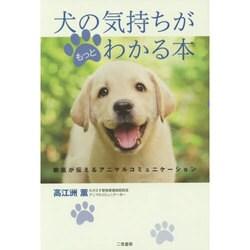 犬の気持ちがもっとわかる本―獣医が伝えるアニマルコミュニケーション [単行本]