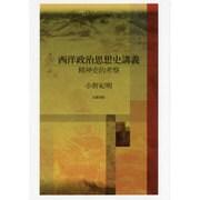 西洋政治思想史講義―精神史的考察 [単行本]