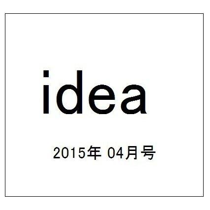idea (アイデア) 2015年 04月号 [雑誌]
