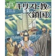 """キリスト教と""""鎖国""""(絵本版おはなし日本の歴史〈13〉) [全集叢書]"""