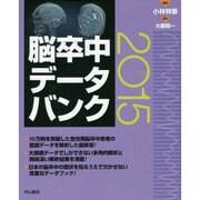 脳卒中データバンク〈2015〉 [単行本]