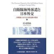 自衛隊海外派遣と日本外交―冷戦後における人的貢献の模索 [単行本]