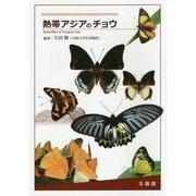 熱帯アジアのチョウ [単行本]