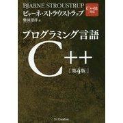 プログラミング言語C++ 第4版 [単行本]