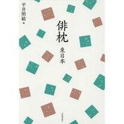 俳枕―東日本 復刻新版 [全集叢書]